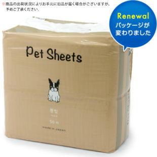 ペッツビレッジクロス 厚型PetSheets