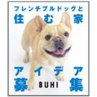 【アイデア大募集】みんなでつくろう「フレンチブルドッグと住む家」BUHI秋号掲載も!