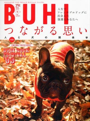 BUHI vol.13「つながる思い」