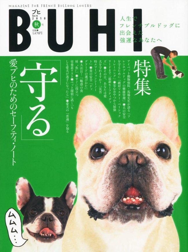 BUHI vol.16「守る」