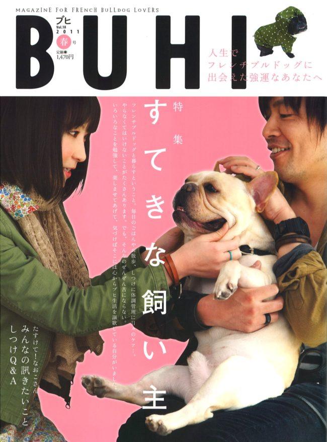 BUHI vol.18「すてきな飼い主」