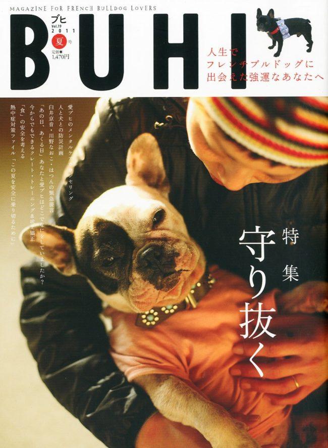 BUHI vol.19「守り抜く」