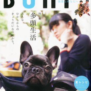 BUHI vol.23「多頭生活」