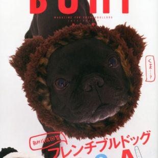 BUHI vol.25「BUHI公式回答 フレンチブルドッグQ&A」