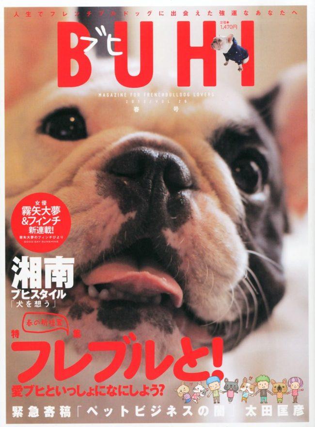 BUHI vol.26「フレブルと!」