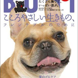 BUHI vol.3「こころやさしい生きもの、フレンチブルのために」