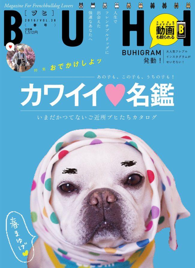 BUHI vol.38「カワイイ名鑑」