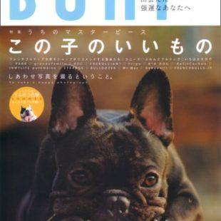 BUHI vol.7「この子のいいもの」