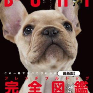 BUHI vol.40「フレンチブルドッグ完全図鑑」