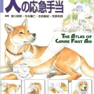 イラストでみる犬の応急手当(KS農学専門書)