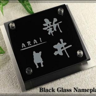 ブラックガラス表札裏彫り限定