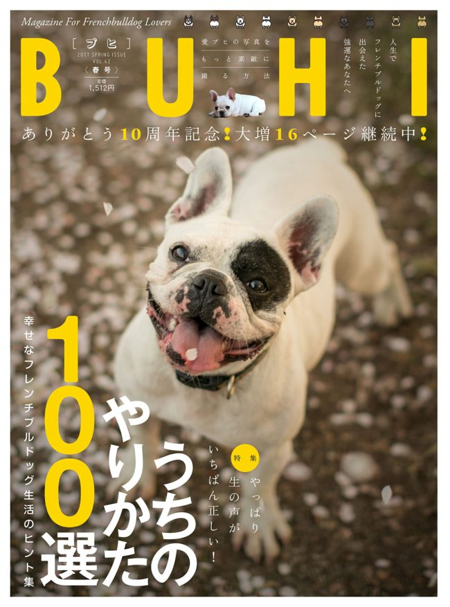 BUHI 2017年春号 Vol.42