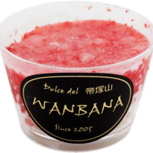 帝塚山WANBANA「イチゴシャーベット」お試しセット