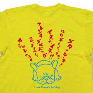 フレンチブルドッグTシャツ「ブタやないで!」(半袖)