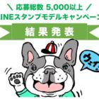 【結果発表!】 LINEスタンプモデル応募キャンペーン「大賞7名」